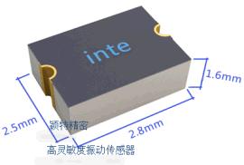 全方位振动传感器  用于GPS防盗定位追踪器 SMT封装,总高度1.6mm