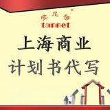 上海代写商业计划书价钱