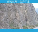 專業生產優良的邊坡柔性防護網 湖南邊坡防護勾花網