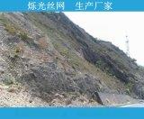 九江防護網 鋼絲繩邊坡防護網批發 自然災害安全網環形網