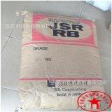 消除PVC水紋 聚丁二烯橡膠 TR鞋底霧面改性劑 TPE 日本JSR RB810