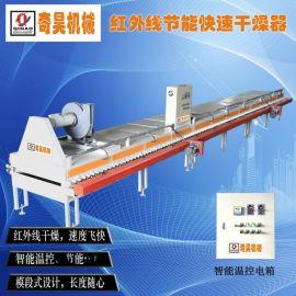 工厂定制红外线快速干燥器陶瓷生产机械设备可替代传统干燥线