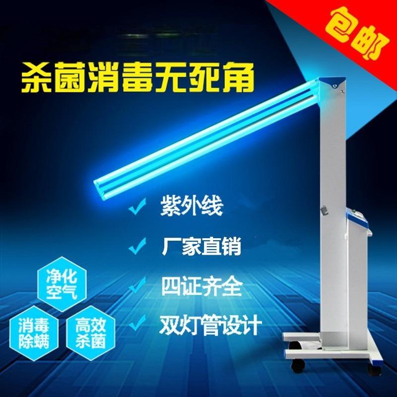 紫外線消毒燈**移動式紫外線消毒車紫外線殺菌車