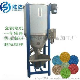 ABS颗粒搅拌机 立式塑料搅拌机  热风烘干机除湿机终身维护