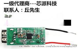 SP1229HN小体积同步整流5V4.8A车充IC