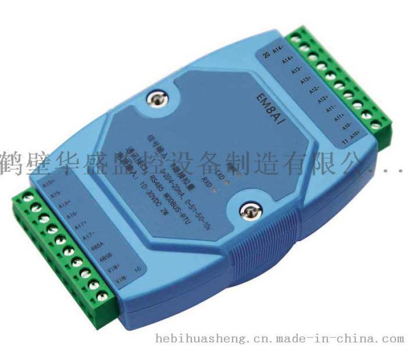 华盛EM8AI 8路模拟量输入隔离模块