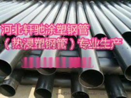 推荐新疆热浸塑电缆管厂家新疆轩驰电力管道公司