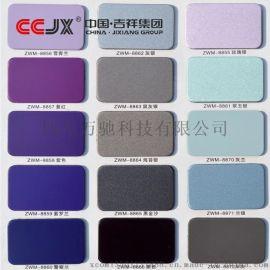 上海吉祥铝塑板,铝塑板