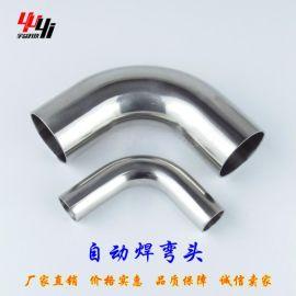 正宗不锈钢卫生级弯头加长自动焊弯头