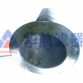 华航厂家供应不锈钢滤筒 304锥形不锈钢滤筒