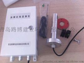 MC-F.S(Fume System)油煙在線監測儀