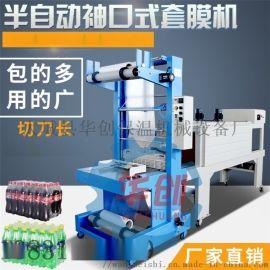 袖口式热收缩包装机 矿泉水套膜收缩包装机