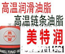 METALUB美特润合成高温链条油CL-260