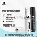 口腔護理用品OEM貼牌口腔抗敏抑菌牙膏代加工