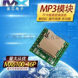 MP3语音模块 U盘模块 TF卡模块 串口模块 声卡模块 MX6100-16P