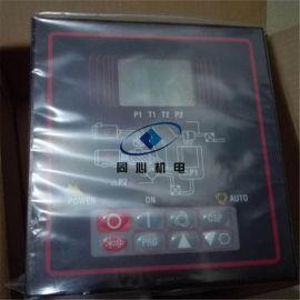 宜春市寿力空压机控制面板