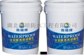 刚性防水材料水泥基渗透晶体再生型防水涂料施工配比