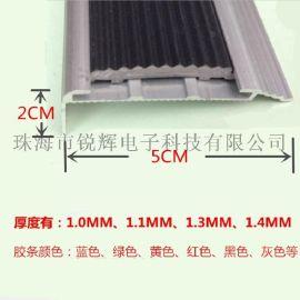 珠海锐辉5CM宽带胶条铝合金楼梯防滑条