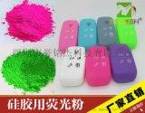 硅胶用荧光粉玩具荧光粉环保荧光粉厂家供应