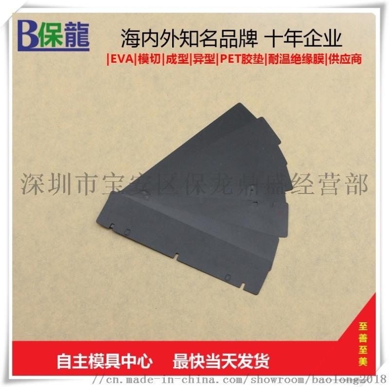 黑色PC绝缘 防火垫片 电源绝缘片 PVC电池绝缘垫片 防火绝缘片