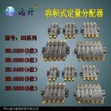 容积式油路分配器加压式定量分配器