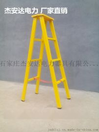 JAD-2m3米玻璃钢绝缘人字梯生产厂家