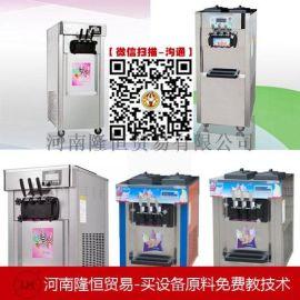 商用冰淇淋机一台冰淇淋机多少钱 如何选购冰淇淋机