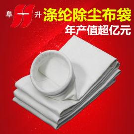 防水防油三防涤纶除尘布袋 涤纶防静电除尘器布袋