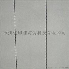 105克安全线防伪证书票券防伪纸 办公打印防伪纸