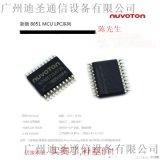 芯唐单片机,深圳代理,N76E003AQ20