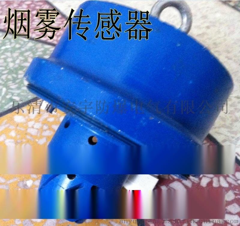 GQQ0.1型煙霧感測器