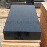 花岗石量具花岗石平台的特点特性