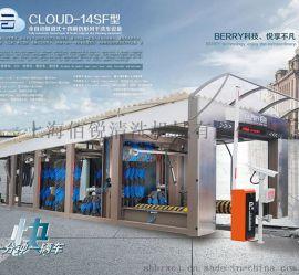 佰锐CLOUD-14SF型洗车设备 悦享不凡