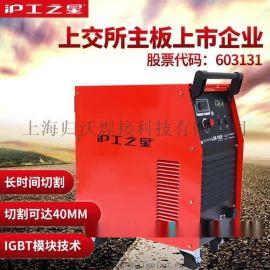上海沪工之星LGK-40K/60K/100E逆变等离子切割机
