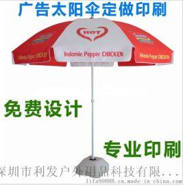 48寸户外活动太阳伞加工印LOGO颜色款式自选