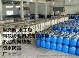 水性環保人造板用膠粘劑(廠家)