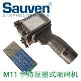 惠州手持匣墨式喷码机 东莞木板板材手持自动印码机
