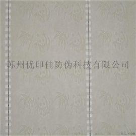 140克安全線熊貓浮水印紙張 A4證書帶線防僞紙張