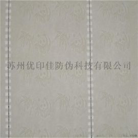 140克安全线熊猫水印纸张 A4证书带线防伪纸张