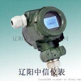辽阳中信仪表LFR-D300压力变送器