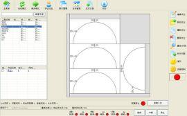 板材数控切割机优化软件
