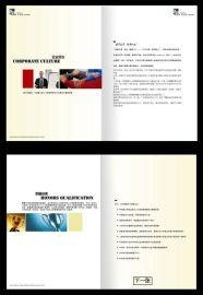 印刷宣传册