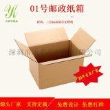永嘉华纸品有限公司厂家直销邮政包装瓦楞箱