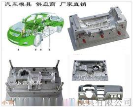 外饰件模具厂家黄岩SUV操作台模具设计生产