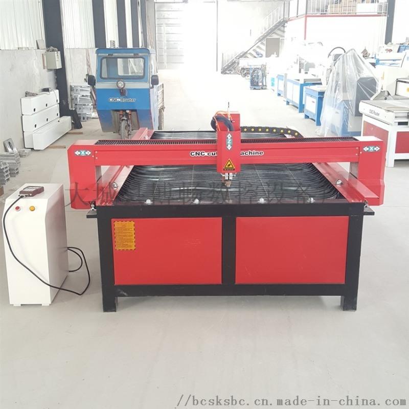 台式数控等离子切割机 全自动大型金属板材下料