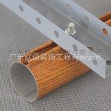 定製仿木紋鋁圓管吊頂 鋁合金型材圓管 空心圓管