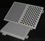 室内装潢优质冲孔铝单板