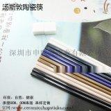 氧化鋯婚慶 商務 禮品陶瓷筷子 健康 定製食具筷子