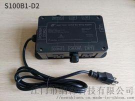 S100B1-D2 带按摩椅的沐足盆电源智能控制盒