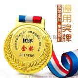最新款镀金奖牌金属纪念奖牌颁奖勋章广州